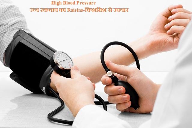 उच्च रक्तचाप का किशमिश से उपचार करें
