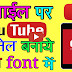 Make Youtube Thumnail in Hindi Font on Android Mobile