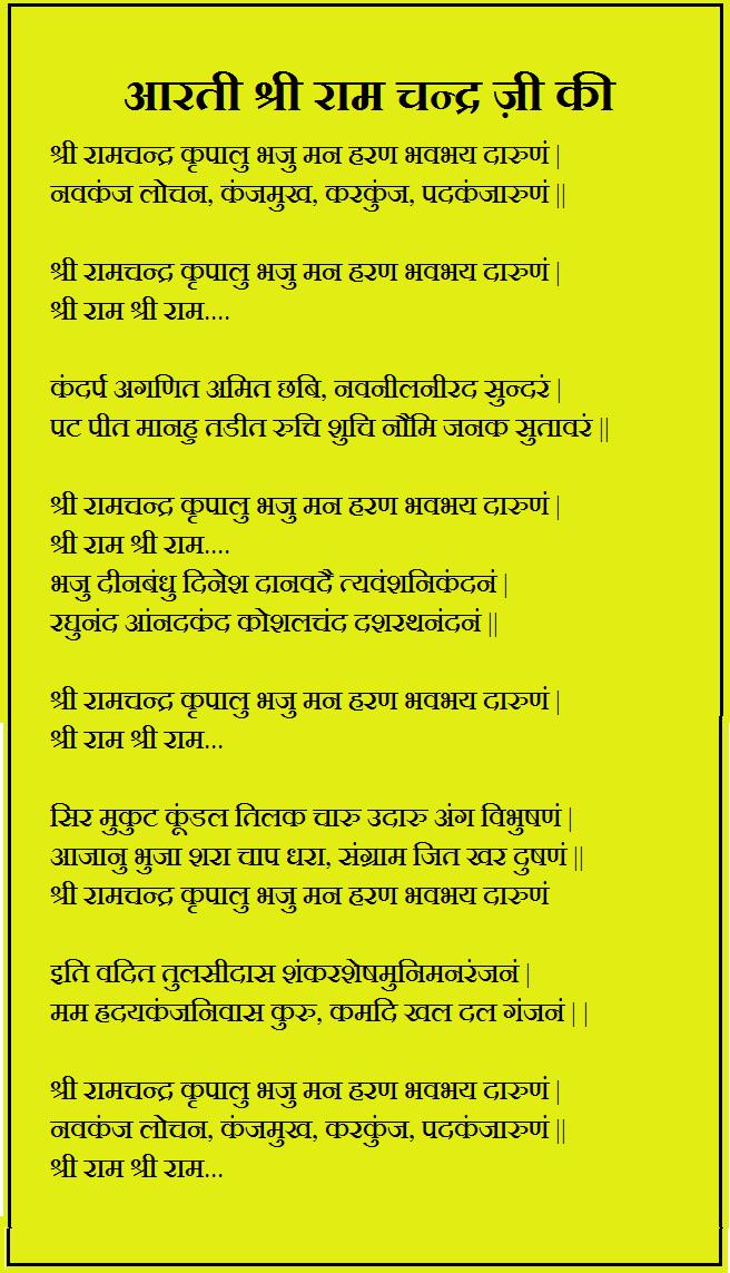 Aarti Shri Ramchandra Ji Ki Sri Ramchandra Kripalu Bhajman