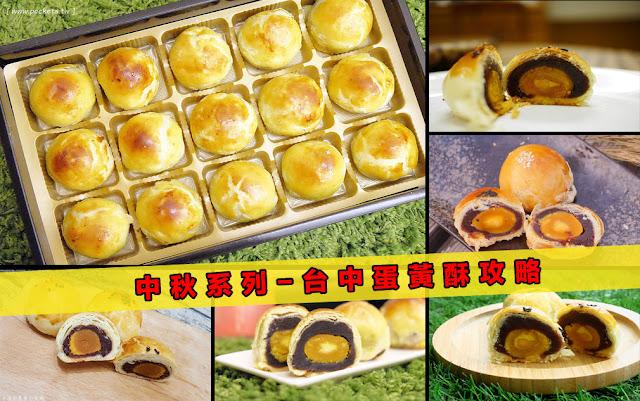 台中蛋黃酥