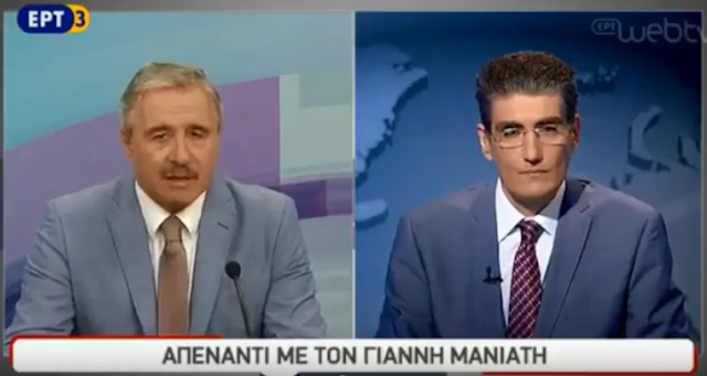O Γ. Μανιάτης στην ΕΡΤ 3 για Κίνημα Αλλαγής, Μακεδονικό και πολιτική επικαιρότητα (βίντεο)
