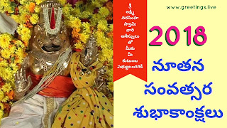 Lord Sri Lakshmi Narasimha Swamy Greetings in Telugu Language