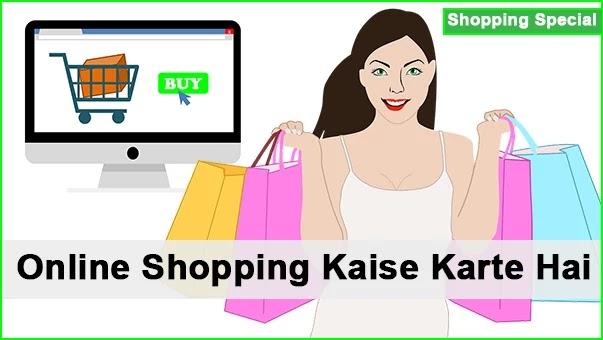 online shopping kaise karte hai jane hndi me
