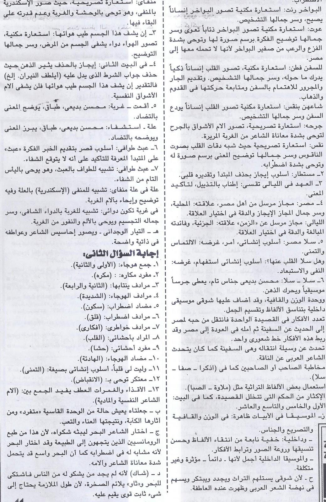 اهم توقعات النصوص للثانوية العامة.. ملحق الجمهورية التعليمي Scan0028