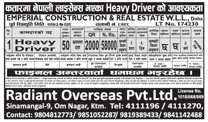 Jobs in Qatar for Nepali, Salary Rs 58,000