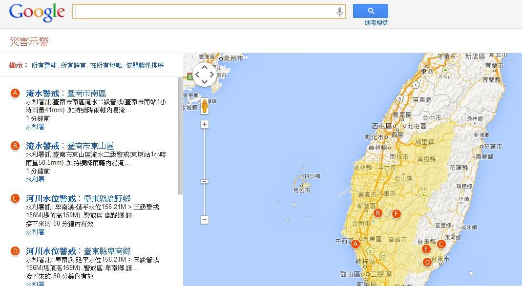 林詩唯官方網站: Google 臺灣災害應變資訊平臺