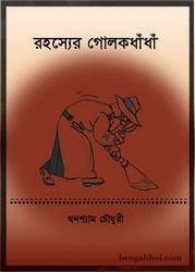 Rahasyer Golakdhandha by Ghanashyam Chowdhury ebook