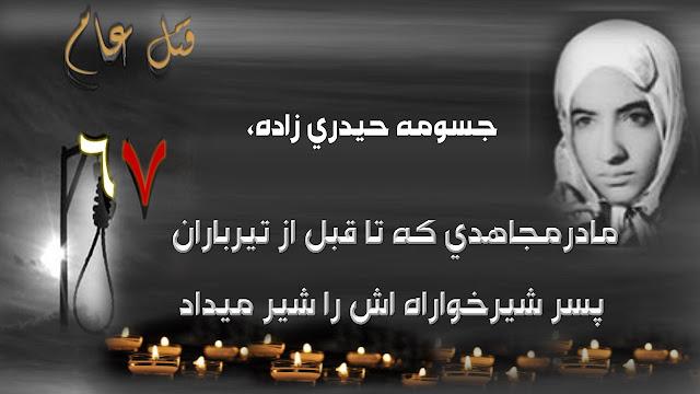 مجاهد شهید جسومه حيدري زاده  در قتل عام ۶۷ در ایلام