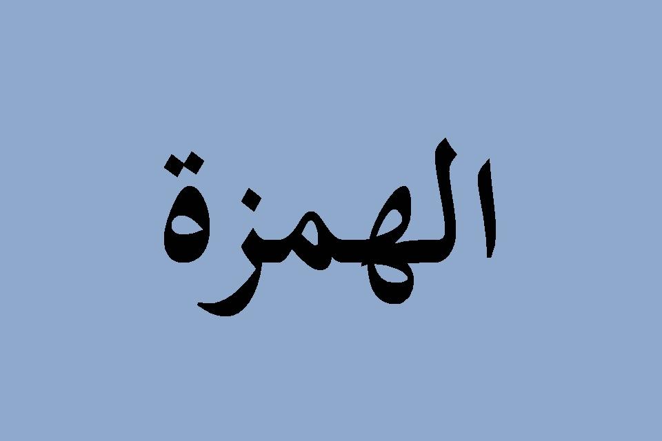 Surah Al Humazah Arabic And English Translation Juz 30 Full