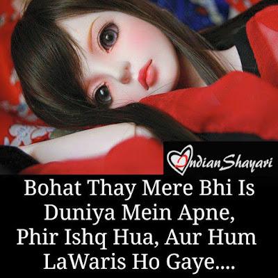 10+ Best Sad Shayari Image | Sad Shayari Wallpaper