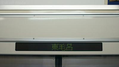 東武鉄道8000系ドア上LED表示器