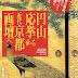 円山応挙から近代 京都画壇へ展@東京藝術大学美術館