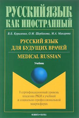 русский на медицинском