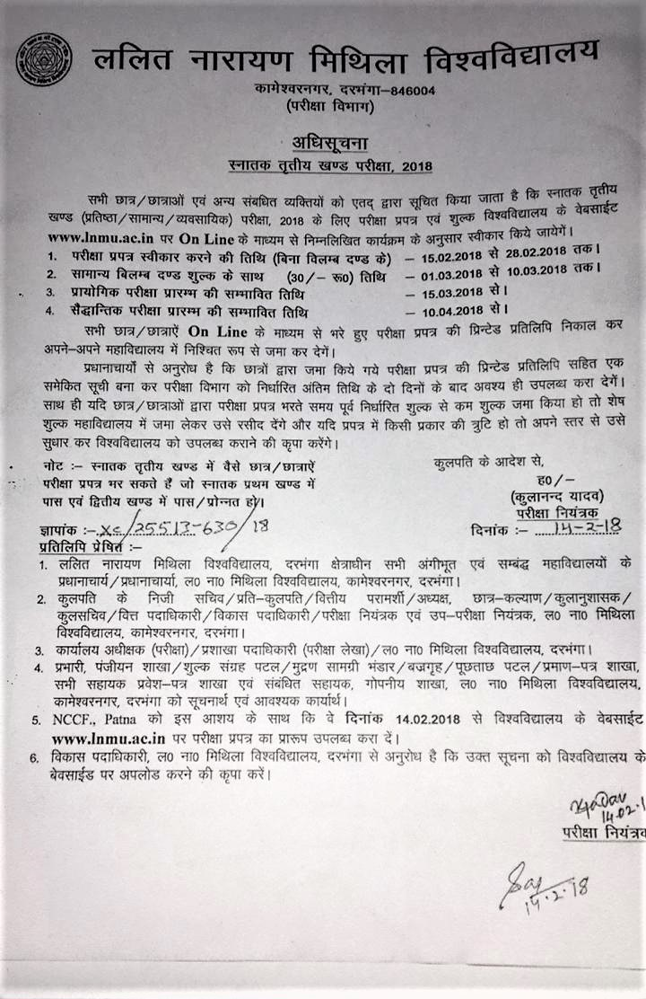 Part 3 Notification By LNMU Darbhanga