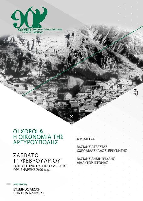 «Οι χοροί και η οικονομία της Αργυρούπολης του Πόντου»