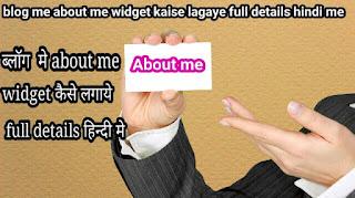Blog mr About me widget kaise lagaye