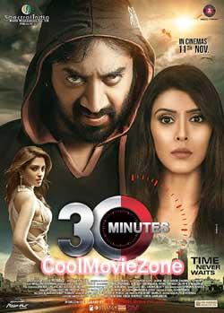 30 Minutes (2016)