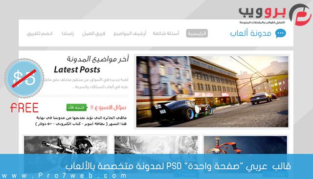قالب مدونة ألعاب - قالب PSD عربي صفحة واحدة