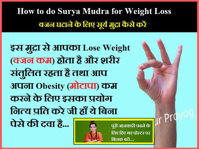 How to do Surya Mudra for Weight Loss-वजन घटाने के लिए सूर्य मुद्रा कैसे करें