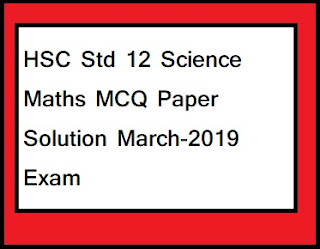 HSC Std 12 Science Maths MCQ Paper Solution March-2019 Exam