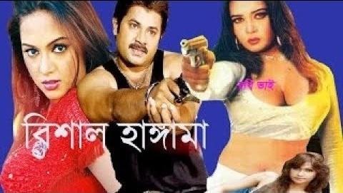 Bishal Hangama Bangla Hot Movie Full HDRip 720p
