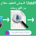 برنامج UsbFix المجاني لتنظيف مفتاح اليو إس بي من الفيروسات.