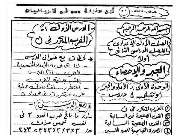 أقوى مذكرة رياضيات للصف الأول الاعدادى الترم الثانى - مستر محمد صلاح