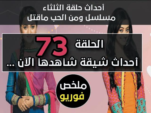 ومن الحب ماقتل الجزء الثاني الحلقة 73 ، ملخص حلقة الثلثاء 29/11 ومن الحب ماقتل ج 2 لودي نت