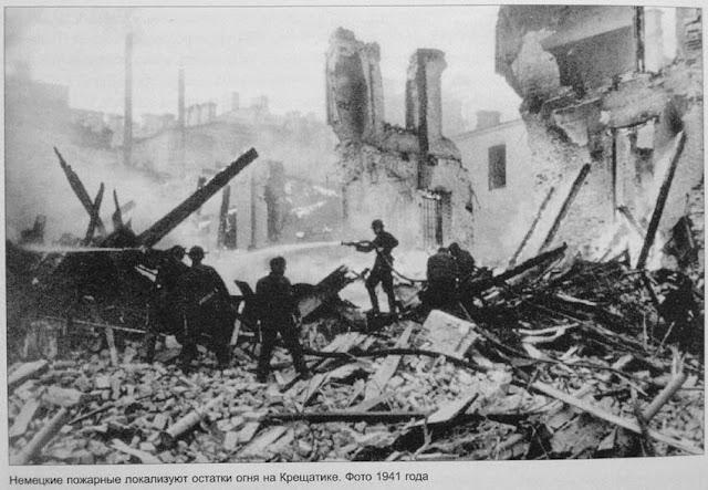 1941 год, Киев, Крещатик, пожарные