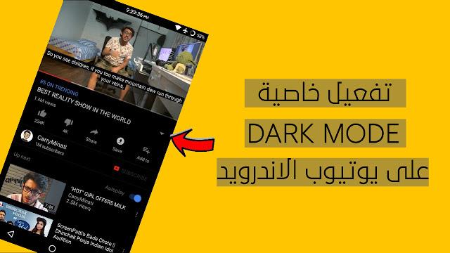 Dark Mode  اليوتيوب الاسود
