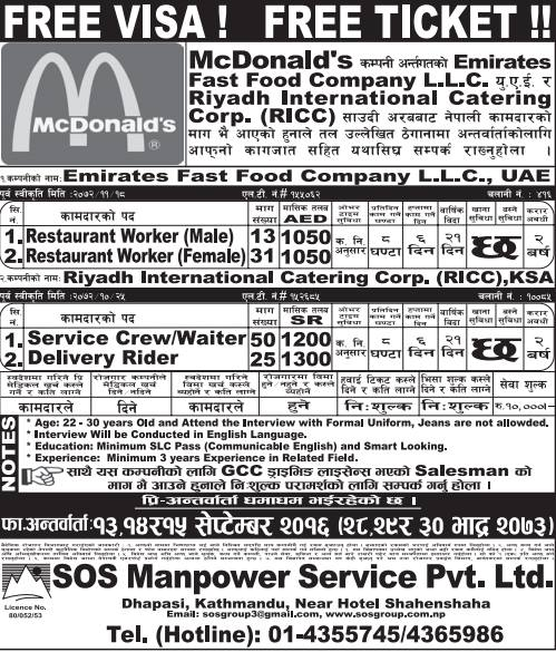 Free Visa, Free Ticket Jobs For Nepali In U.A.E & Saudi Arabia (McDonald's) Salary- 37,000