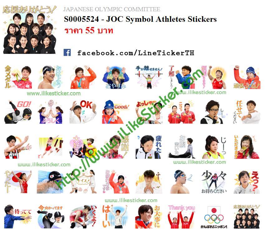 JOC Symbol Athletes Stickers