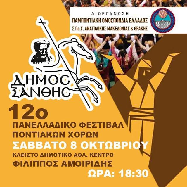 Αναλυτικό πρόγραμμα 12ου Φεστιβάλ Ποντιακών Χορών