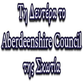 Τη Δευτέρα το Aberdeenshire Council της Σκωτίας εισήγαγε