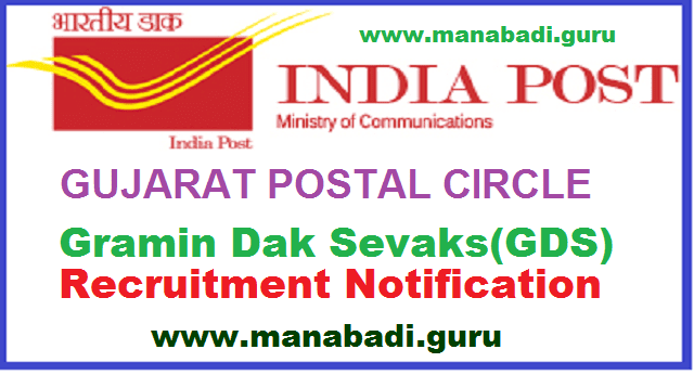Latest Jobs,GDS,Postal Jobs,India Post,Central Govt Jobs