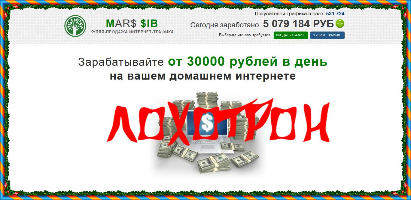 Платформа MAR$ $IB - это старый лохотрон, просто мошенники поменяли названия. Новый адрес сайта — powercassh.pro, rubuytraff.pro