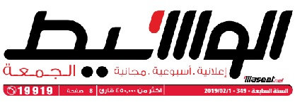 جريدة وسيط الأسكندرية عدد الجمعة 1 فبراير 2019 م