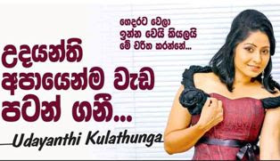 Chat With Actress Udayanthi Kulathunga