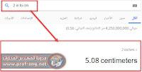 تحويل الوحدات على جوجل,unit conversion on Google search