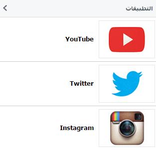 طريقة اضافة قناة اليوتيوب وا انستقرام وا توريتر على صفحة