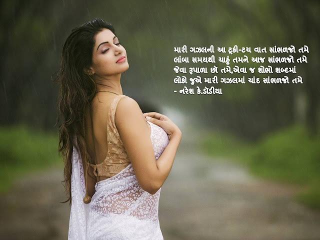मारी गझलनी आ टूकी-टच वात सांभळजो तमे Gujarati Muktak By Naresh K. Dodia