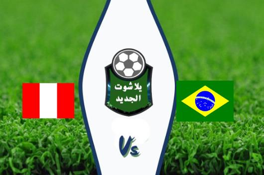 نتيجة  مباراة البرازيل والبيرو اليوم 11-09-2019 مباراة ودية