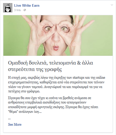Facebook, notes, application, bloggers, marketing, συμβουλές, μπλογκ