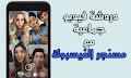 دردش فيديو مع اصدقائك لاكثر من 6  باستخدام مسنجر الفيسبوك