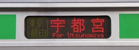 東京経由宇都宮 E231系
