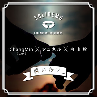 SOLIDEMO - 逢いたい… feat.ChangMin(2AM) 歌詞