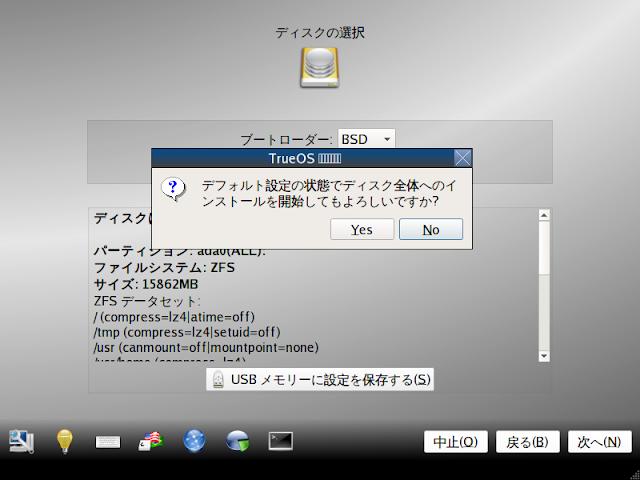 「Yes」をクリックするとTrueOSのインストールを開始します。インストール先のディスクに保存されているデータはすべて削除されます。