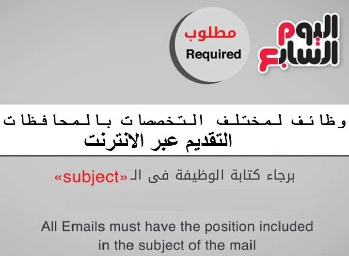 وظائف موقع اليوم السابع للشباب الخريجين لمختلف التخصصات بالمحافظات - التقديم على الانترنت