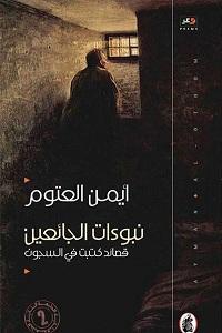 ديوان نبوءات الجائعين pdf - أيمن العتوم