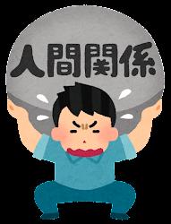 重圧に苦しむ人のイラスト(男性・人間関係)